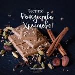 Фин бял /веган/ шоколад със зимни подправки Winter Spice / Happy Edition 'Benjamissimo'