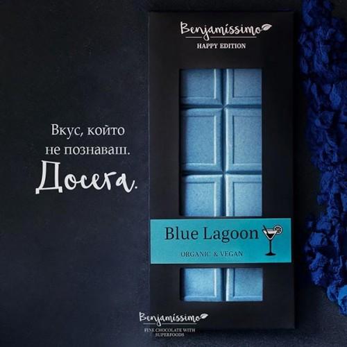 Фин бял /веган/ шоколад с eкстракт от синя спирулина и морска сол Blue Lagoon / Happy Edition 'Benjamissimo'