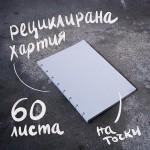 Тефтер 'borovini' Кая за многократна употреба, 60 листа на точки и рециклиран камък в корицата / 21х15 см