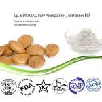 Амигдалин / Витамин B17 - екстракт от кайсиеви ядки 'Dr.Biomaster', 100 капсули x 200 mg