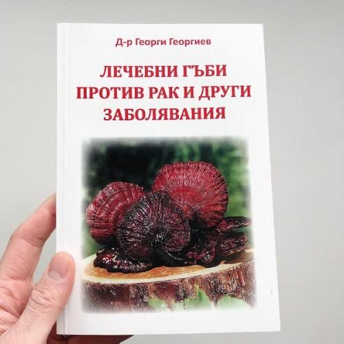 Лечебни гъби против рак и други заболявания, д-р Геогри Георгиев