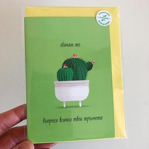 Картичка 'Обичам те, въпреки всички твои трънчета' в биоразградимо фолио, GloryArt /Глория Шуглева/ + плик