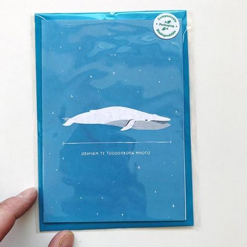 Картичка 'Обичам те тоооолкова много!' в биоразградимо фолио, GloryArt /Глория Шуглева/ + плик