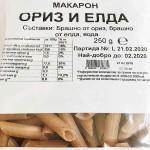 Безглутенови макарони от ориз и елда /готови за 6-8 минути/, 250 гр.