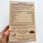 Домашна гранола с мед, черен шоколад и боровинки 'kashoka', 450 г