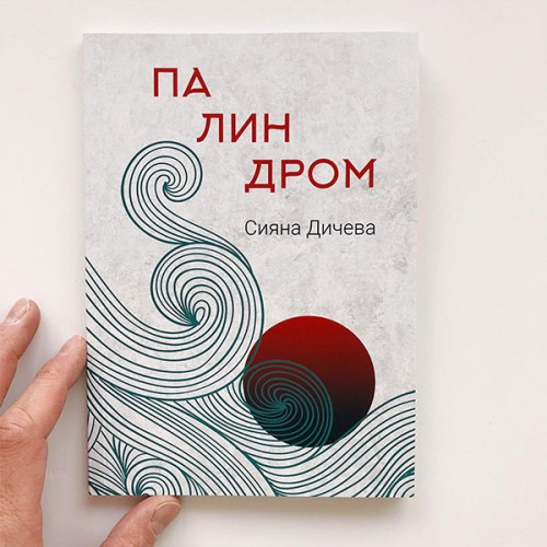 Палиндром - текстове, които се четат по един и същ начин от ляво надясно и от дясно наляво, Сияна Дичева