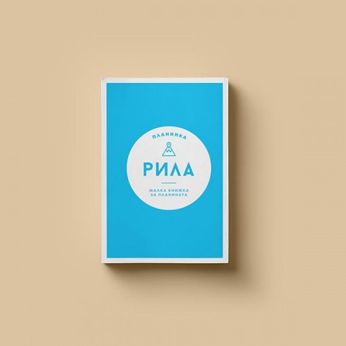Рила - малка книжка за планината /наръчник за начинаещи планинари/ 'Планинка'