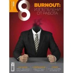 Списание 8 'BURNOUT - Изпепелени от работа', брой 1/2019 г.