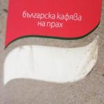 Кафява хума /на прах/ за Суха и Чувствителна кожа AVIA, 250g