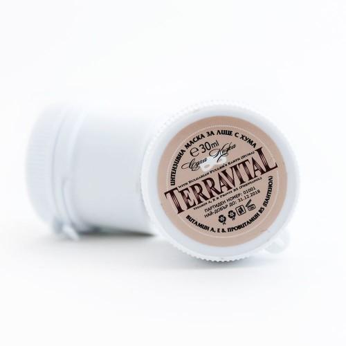 Маска за лице за Суха кожа с Хума, Пантенол и провитамин В5 AVIA TERRAVITAL, 30g