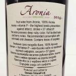 Вино от 100% Арония /био, резерва 2016 г./ от района на гр. Омуртаг 'Domain Trifonoff'