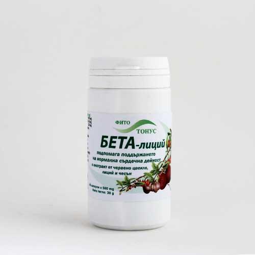 Хранителна добавка за Детоксикация и Нормално кръвно налягане с екстракт от Червено цвекло, Годжи бери и Чесън 'БЕТА-ЛИЦИЙ', 60 капсули