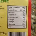 Тиквени семки /сурови, белени/ 'Балчо', 200 гр.