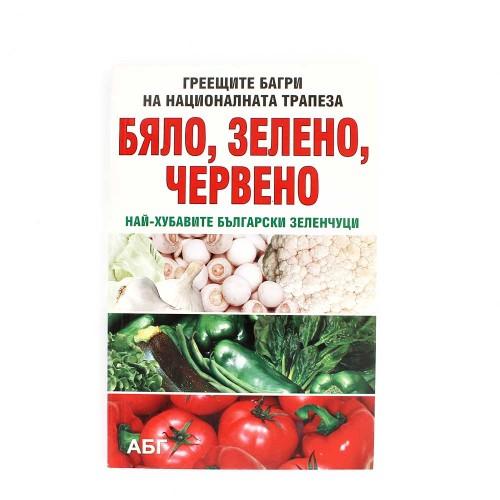 Бяло, зелено, червено: най-хубавите български зеленчуци