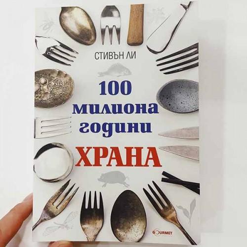 100 милиона години храна - произход и развитие на храната в различните човешки култури, Стивън Ли /антрополог/