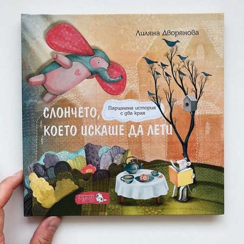 Слончето, което искаше да лети, Лиляна Дворянова / издателство 'Мармот'