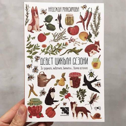 Девет цикъла сезони - за градината, животните, билките и… всичко останало, Надежда Максимова