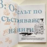 Грешкомир и Петнислав, Барбора Кларова и Томаш Кончински / издателство 'Ракета'