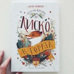 Приключенията на Лиско в гората - с илюстрации от Мила Мирославова, Борис Априлов /твърди корици/