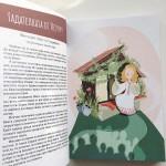 Смели и различни. Историите на 50 удивителни българки, издателство 'Ракета'