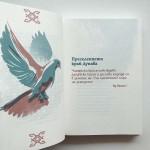 Веда Словена - сборник с български народни песни от древни времена /адаптирано издание/