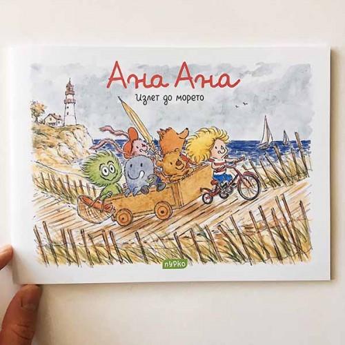 Ана Ана - Излет до морето, издателство 'Пурко'