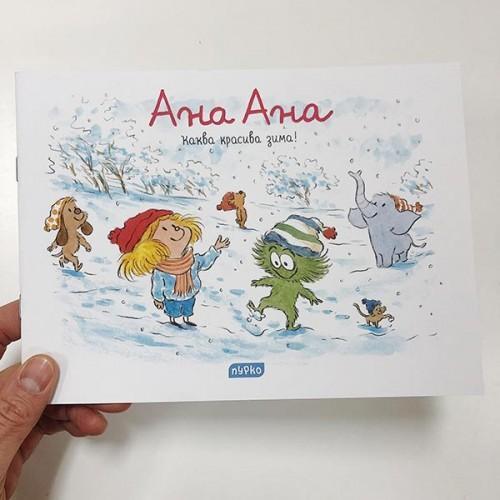 Ана Ана - Каква красива зима, издателство 'Пурко'