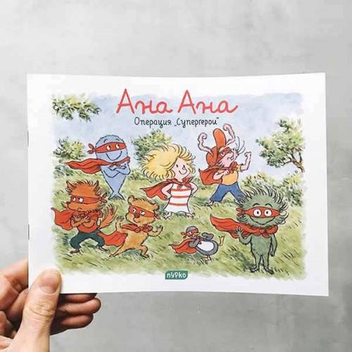 Ана Ана - Операция 'Супергерои', издателство 'Пурко'