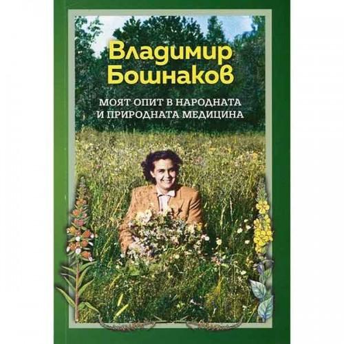 Моят опит в народната и природната медицина, Владимир Бошнаков