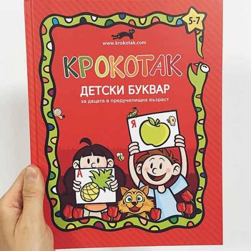 Детски буквар за деца в предучилищна възраст 'КРОКОТАК' /твърди корици/