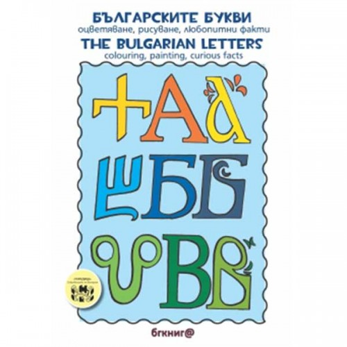 Българските букви - оцветяване, рисуване, любопитни факти /двуезично издание/