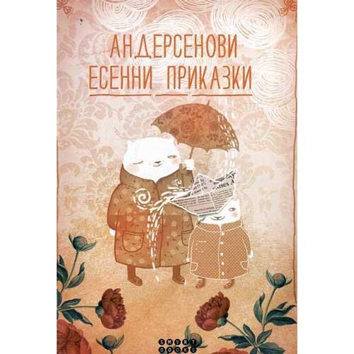 Андерсенови 'Есенни приказки', Smart Books