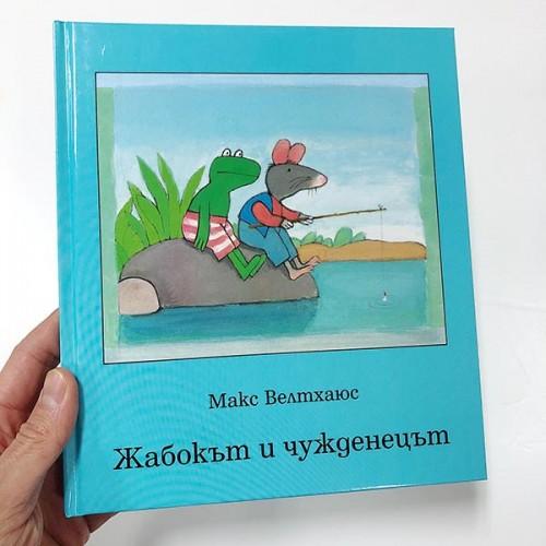 Жабокът и чужденецът /твърди корици/, Макс Велтхаюс