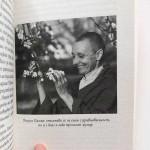 Как да бъдем сами - спряване със страха от това да бъдеш сам, Сара Мейтланд