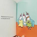 Какво би направил Еднорогът? - вълшебни правила за щастлив живот, Сара Форд