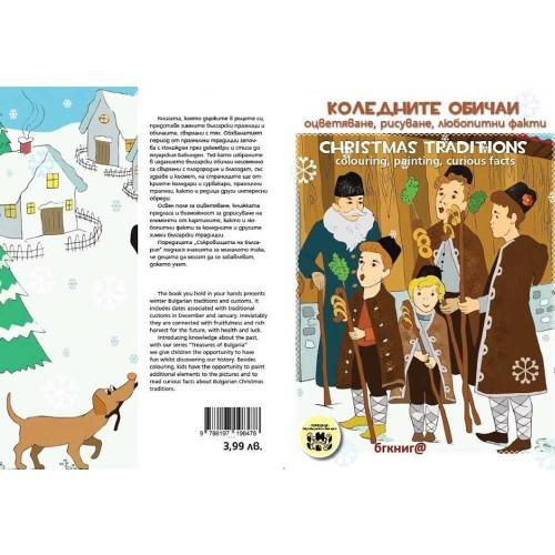 Коледните обичаи - детска книжка за оцветяване, рисуване, любопитни факти
