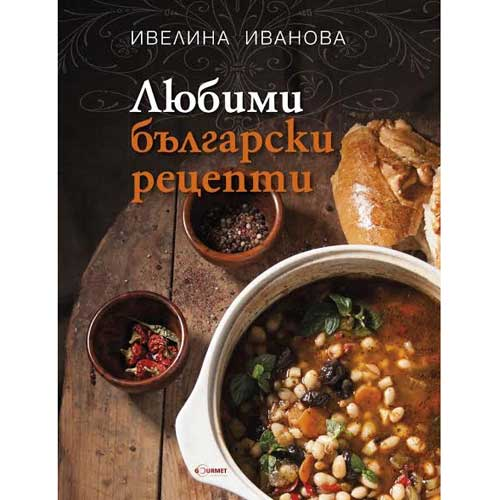 Любими български рецепти, Ивелина Иванова