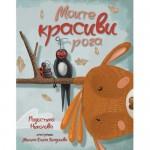 Моите красиви рога от Paдocтинa Hиĸoлoвa, издателство 'Мармот'