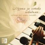 Музика за сетива невидими - диск с 22 класически пиеси за слушане по време на бременността