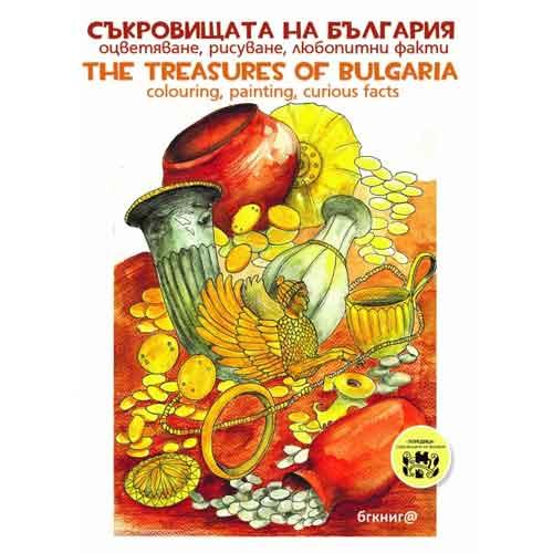 Съкровищата на България: оцветяване, рисуване, любопитни факти /голяма двуезична книга за деца/