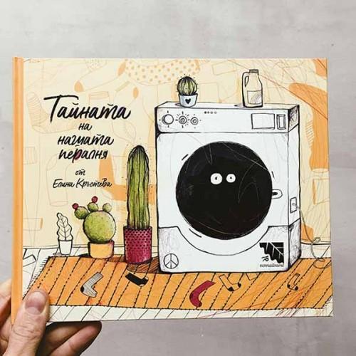 Тайната на нашата пералня от Елина Кръстева, издателство 'Потайниче'