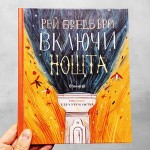 Включи нощта, Рей Бредбъри - книга за страха от тъмното и неговото преодоляване /твърди корици/ с илюстрации на Мира Мирославова