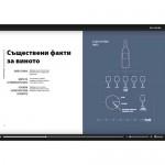 Wine Folly - пътеводител в света на виното /преведен на български език от DIVINO/