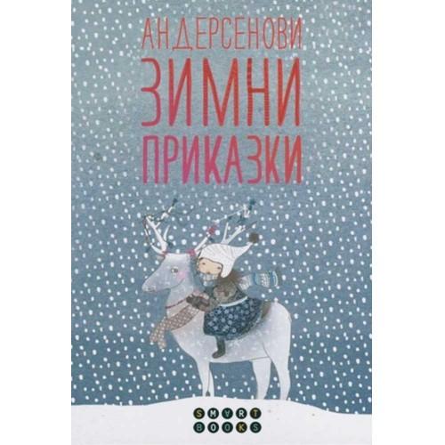 Андерсенови 'Зимни приказки', Smart Books