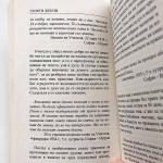 Изцелителната сила на поста, Георги Жеков /авторът на 'Българските суперхрани' 1 и 2 част/