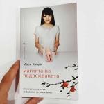 Магията на подреждането - японското изкуство за внасяне на ред в дома, Мари Кондо