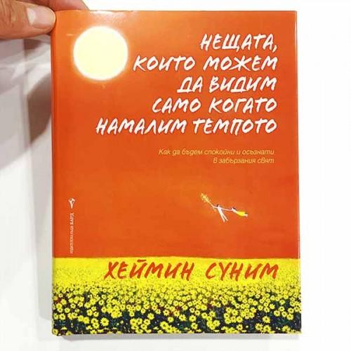 Нещата, които можем да видим само когато намалим темпото - как да бъдем спокойни и осъзнати в забързания свят, Хеймин Суним
