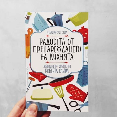 Радостта от пренареждането на кухнята - домашните съвети на Роберта Скира /италианска журналистка и гастрономически критик/