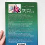 Вербална хомеопатия, Силва Дончева