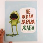 Не искам да бъда жаба, Дев Пети